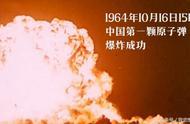纪念中国首颗原子弹爆炸成功53周年