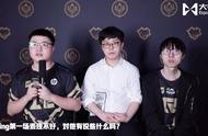 "LOL:RNG逆转击败FNC小狗表示""翻盘有信心,我的英雄更有优势"""