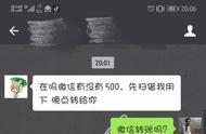 微信借钱:本人语音确认也可造假