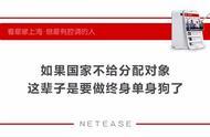 上海结婚率全国最低!网友:我们凭实力单身