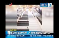 楼梯也能弹钢琴 大雁塔地铁站成网红 网友:为什么又是别人城市的