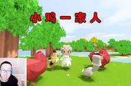 迷你世界小鸡一家人 整整齐齐,江叔笑的肚子疼