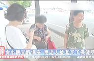 贪小便宜 两老人被套路买保健品被骗7000元 想退货却发现人去楼空