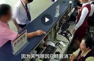 男子不满航班被取消,用苹果手机扇工作人员,航空公司:已被拉黑