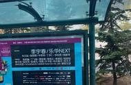 乐华娱乐新海报不见范丞丞,疑似解约