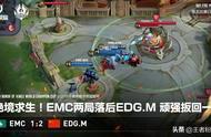 EDGM再次输给KRKPL,韩国队开始崛起,770:有望夺冠