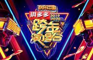 湖南卫视2020跨年演唱会官宣!顶流阵容曝光