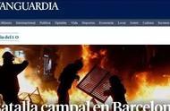 """西班牙分裂分子""""学习""""香港式暴力,西方媒体傻眼了"""