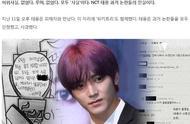 NCT李泰容承认校园霸凌并向受害者道歉 两人已和解