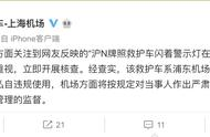 """上海机场就""""沪N牌照救护车闪着警示灯在浦东机场接机""""回应:员工私自违规使用"""