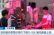 记者实探深圳猪肉市场:每斤最多降6元,猪肉销量上涨
