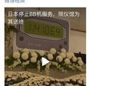 日本最后一家BB机公司停止服务