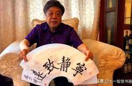 """赵忠祥:书法""""会面题字""""明码标价,以后还要涨价"""