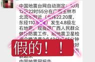 """造谣""""凌晨2点43分还有余震""""的网友已被警方抓获"""