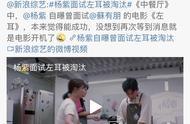 苏有朋微博回应左耳淘汰杨紫,右脚现在安排起来!