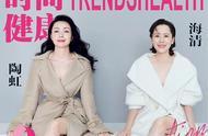 陶虹海清两位实力派女演员合体杂志封面,一颦一笑,皆为美好