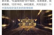 第六届中国电视好演员年度盛典12月19日在成都举行