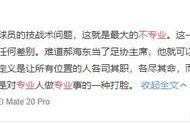 足球记者批评姚明不专业,光明正大蹭热度?