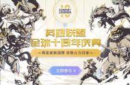 《英雄联盟》无限火力模式10月29日开启 将持续12天