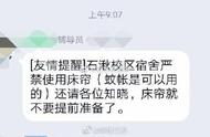 江苏一高校禁止学生宿舍挂床帘 校方:出于安全考虑