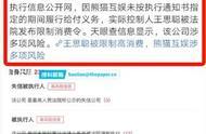 惊呆,王思聪被法院正式限制消费!不能买房、不能坐飞机