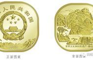 世界文化和自然遗产泰山纪念币21日开启预约,28日办理兑换