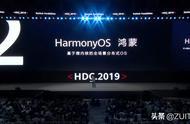 余承东:鸿蒙OS基于微内核开发,不同于安卓和iOS的全新操作系统