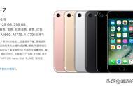 苹果已将iPhone 7系列清仓 为明年的SE2让路