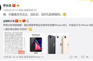 """罗永浩用""""子公司""""手机发布微博,评价2020年iPhone"""