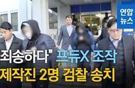 韩警方确认《Produce101》全系列节目造假,PD安俊英