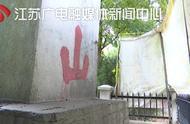 """可恶!世界文化遗产南京明孝陵的""""神烈山碑""""被人非法描红"""