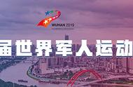 武汉军运会今日开幕 专家:对抗性、观赏性更高