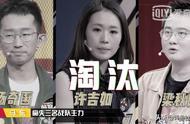 奇葩说:陈铭回归遭碾压,观众投票太任性