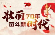 壮丽70年·奋斗新时代 新中国的第一,你知道多少?