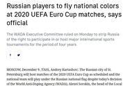俄罗斯遭全球禁赛4年欧洲杯举办地成疑 官方表示:按照原计划不变