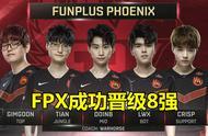 """天命之子!FPX晋级8强,小天""""当爹图""""火了,赛后荣升""""酱""""字辈"""