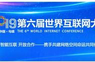世界互联网大会明天开幕,看有哪些安排