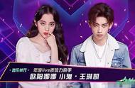 在《尖叫之夜》活动上,陈飞宇与欧阳娜娜分开坐,镜头拍到两人对视
