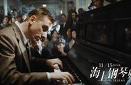 《海上钢琴师》也要重映了,难道大家真的没有电影可看了吗?