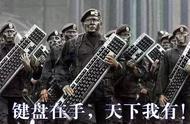 7成韩国人赞成网络实名,曾有过相关失败经历