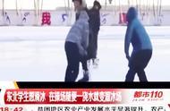 大学操场浇水后变成溜冰场,南方学生乐坏了:感觉很刺激