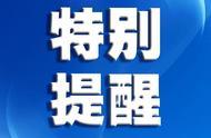 「滚动更新」受佛山高明山火影响 广明高速有交通管制