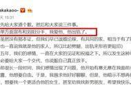 刘阳承认出轨公开找骂 出轨一生黑这页别想翻过去了