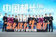 导演刘伟强:拍《中国机长》,最大压力是怎么拍得好看