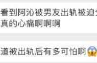 网红阿沁男友刘阳出轨被迫分手,热搜真心痛,被出轨到底有多可怕