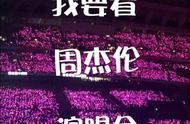 周杰伦2019上海演唱会,票秒速售空,有多少杰迷哭晕在电脑旁