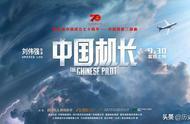 局座召忠评《中国机长》:国产航空题材电影中最专业最好看的佳作