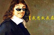 不死鸟笛卡尔,一个改变了世界,却逐渐被淡忘的传奇天才!