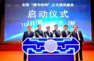 中国联通实施三全工程 正式提供携号转网服务