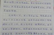 一学生写作文表白李易峰,哈哈哈老师的评语亮了
